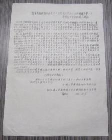 路易斯斯特朗在九月十二日参观北京红卫兵联络站以第一个参观红卫兵的外国人讲话