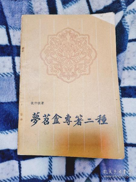 著名古典文学学者、诗人钱仲联先生签名赠本《梦苕盦专著二种》