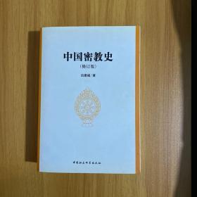 中国密教史(修订版)