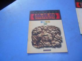 中国民间美术丛书:绝活儿《雷山银饰》
