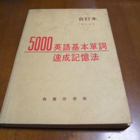 5000英语基本单词速成记忆法 繁体正版