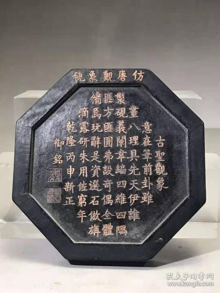 正宗徽州老墨清制唐砚长14.2厘米