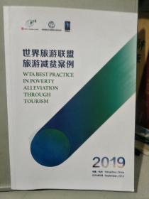 世界旅游联盟旅游减贫案例2019(中英文双语)