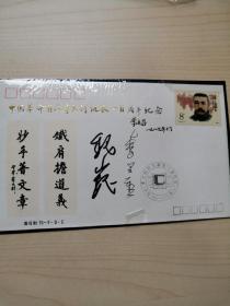 谁是最可爱的人作者魏巍纪念签名卡