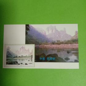 1994-12武陵源M