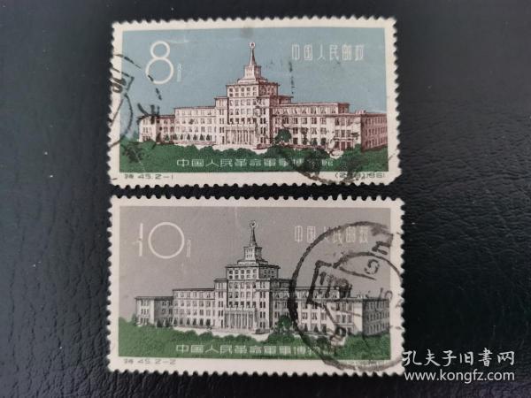 中国邮票(建筑):特45 中国人民革命军事博物馆 信销 1套2枚
