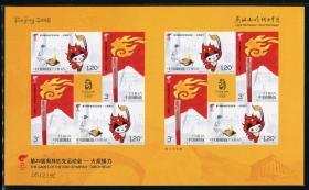 2008-6 第29届奥运会-火炬接力邮票 不干胶小版张