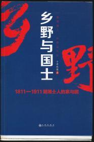 【十年砍柴签名钤印毛边本·限量300册】乡野与国士