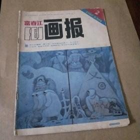 富春江画报1985年2