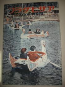 1936年4月22日《朝日画报》 玛莉王后号皇家邮轮 防备充实的苏联远东军 乡土艺术