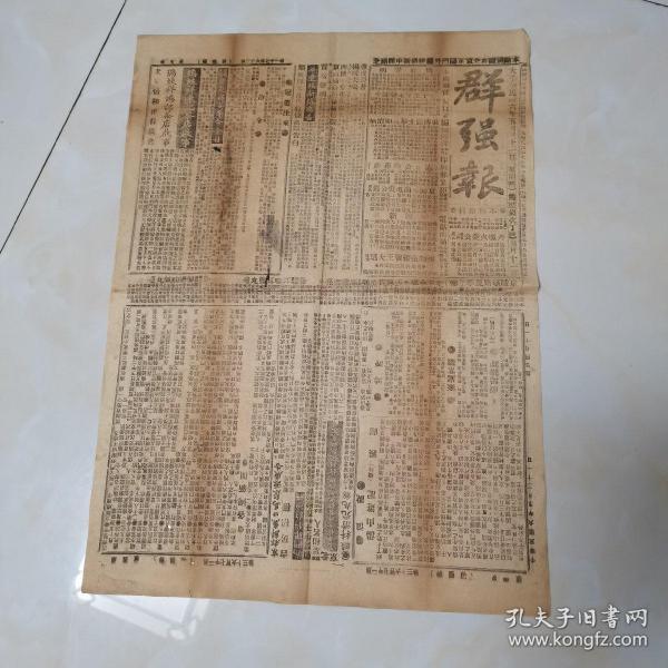 民国早期白话报 大中华民国六年五月三十一日 群强报  五版一份全