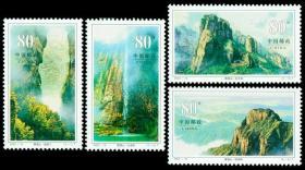 2002-19 雁荡山邮票