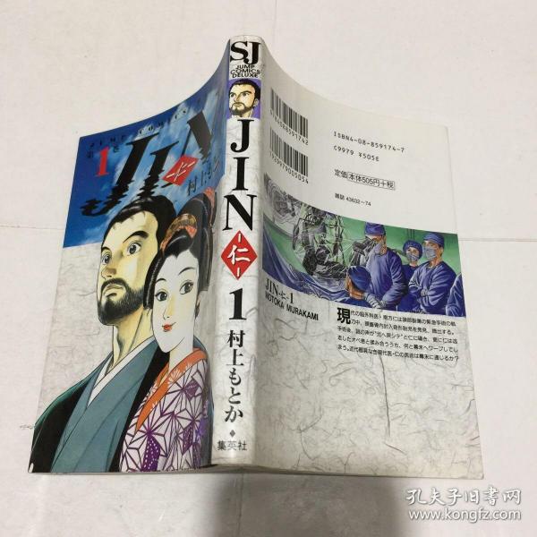 日文漫画  JIN-仁- 1 村上もとか 集英社 日文原版32开漫画  库存书全新