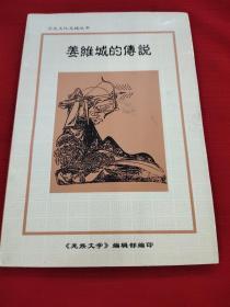 姜维城的传说