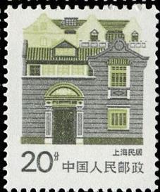 普23 上海民居20分普通邮票(有压痕)