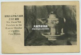 民国时期北京紫禁城故宫储秀宫东屋陈设宣德瓷器老明信片一张