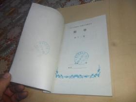 九年义务教育六年制小学教科书 数学 第11册 彩版 )90年代老课本 内无笔记和划横