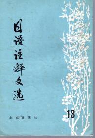 日语注释文选.13