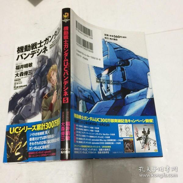 机动戦士ガンダム THE ORIGIN (5) ひかる宇 宙编?前(カドカワコミックス?エース)日文原版漫画   库存书