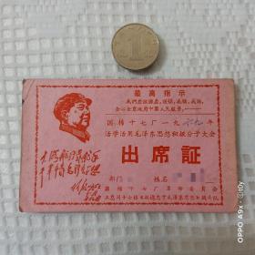 上海国棉十七厂1969年活学活用毛泽东思想积极分子大会出席证,少见!!!