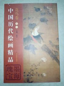 中国历代绘画精品  花鸟卷 (卷一)