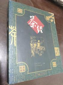 茶经【正版!此书籍几乎未阅 干净 无勾画 不缺页】