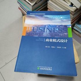 商业模式设计