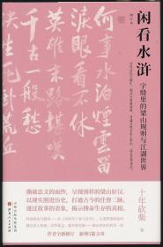 【十年砍柴签名钤印本】闲看水浒:字缝里的梁山规则与江湖世界(增订本)