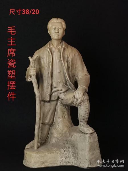 文革.毛主席瓷塑摆件,保存完好,品相如图