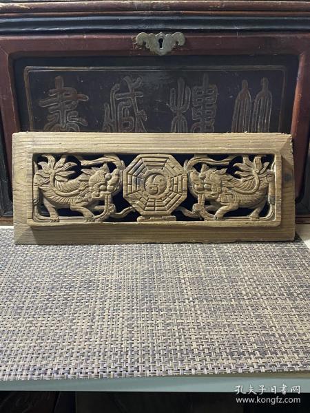 特价,少见清中早期木雕《双狮八卦图》