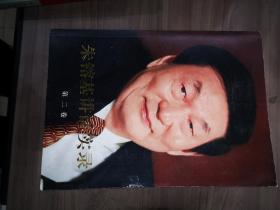 朱镕基讲话实录:第二卷