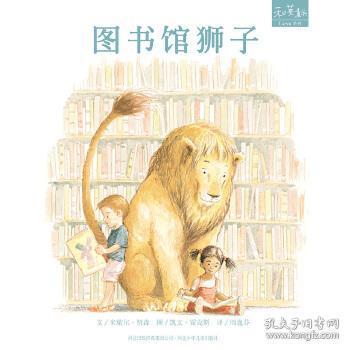 图书馆狮子