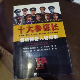将帅传奇人物纪事:十大参谋长