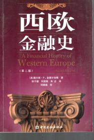 西欧金融史