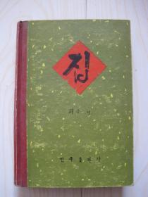 家(朝鲜文)巴金
