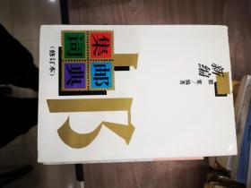 新编集邮词典(修订本)