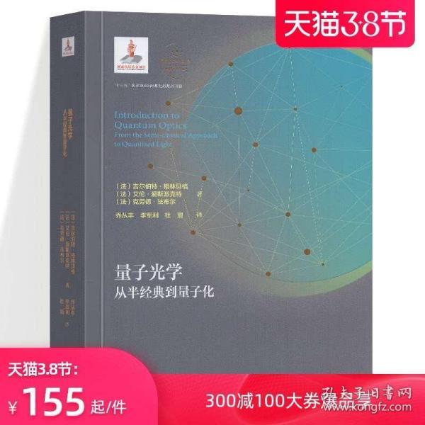 量子光学 从半经典到量子化 平装 量子科学出版工程辑 量子光学基本概念公式系统进展 大学物理学 中科大出版社