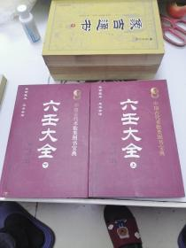 中国古代术数类图书宝典  六壬大全 (上下全)