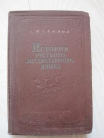 俄罗斯文学语言史 俄文原版