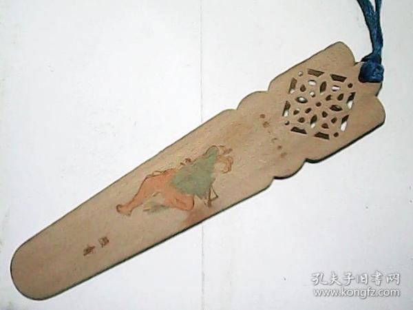 书签  258——水浒传·燕青