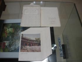 《太原名胜古迹》无格明信片12张一套全,1957年1版1印。请看品相描述!