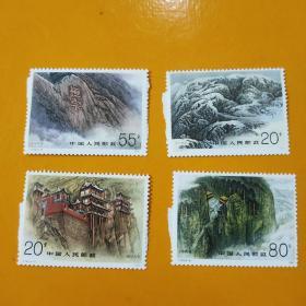 邮票 T163 北岳恒山 4枚1套
