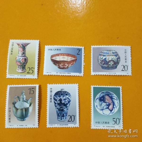 T166瓷器邮票6枚一套
