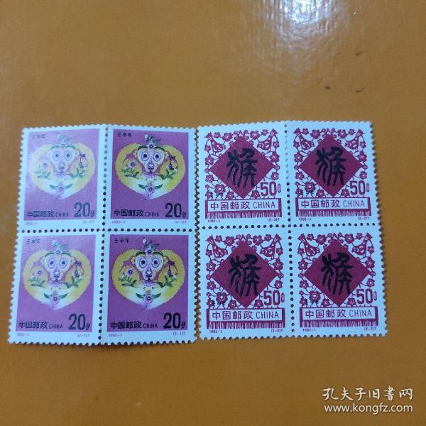 【中国邮票】1992-1《壬申年(二轮生肖猴)》2全新四方联