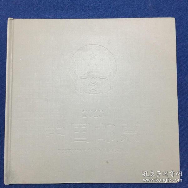 2013中国邮票年册