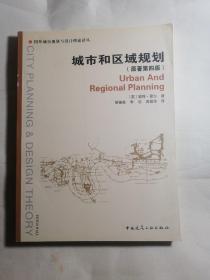 城市和区域规划(原著第四版)