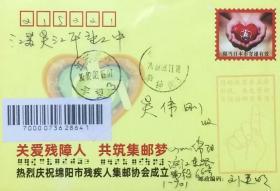 绵阳市残疾人集邮协会成立免资片(贴平信条码,盖红色提示戳)