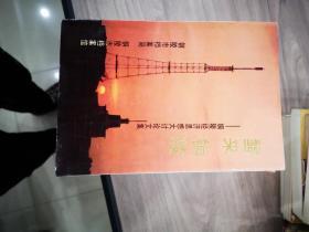 醒来,铜陵!——铜陵经济思想大讨论文集