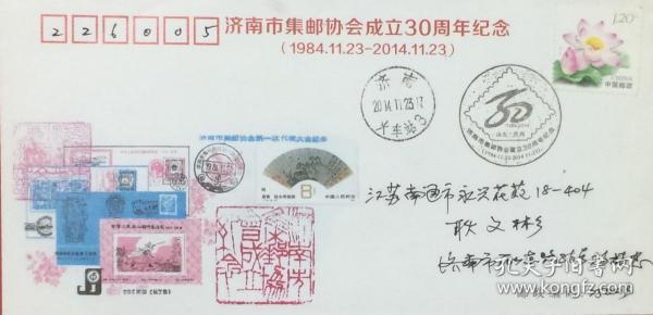济南市集邮协会成立30周年纪念封