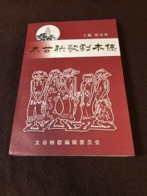太谷秧歌剧本集(传统部分之三)